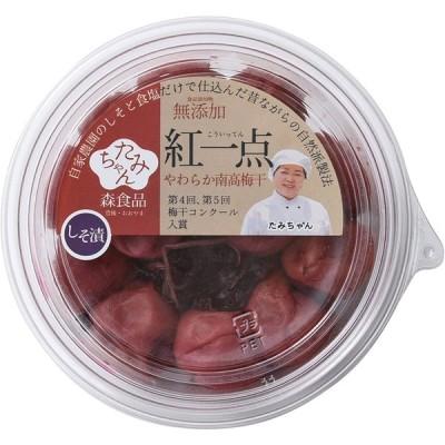 九州 大分県 日田市 大山 梅干し [森食品] 大分県産 梅干し 紅一点 160g