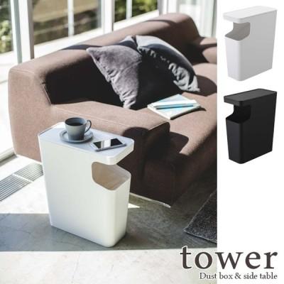 tower  タワー ダストボックス&サイドテーブル  ホワイト・ブラック【ホワイト:再入荷未定】