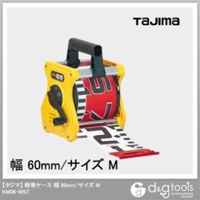 TJMデザイン(タジマ) 軽巻ケース幅60mm/サイズM KM06-MST