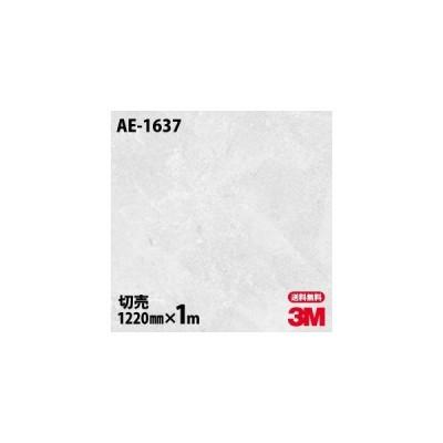 ★ダイノックシート 3M ダイノックフィルム AE-1637 スタッコ コンクリート 1220mm×1m単位 車 壁紙 インテリア リフォーム オフィス クロス カッティングシート