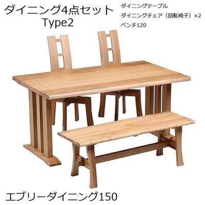 (エブリーダイニング 150 タイプ2)4点セット 回転椅子2脚+ベンチ120 木製 幅150 食卓 ベンチ 4人掛け おしゃれ 回転椅子
