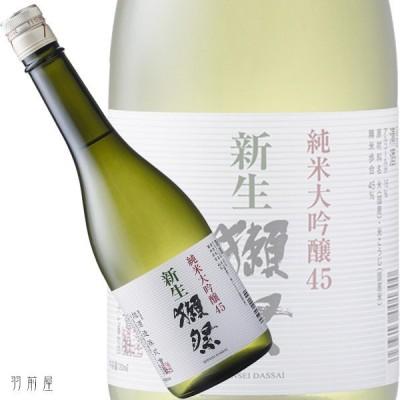 中国/山口の地酒 新生獺祭 45 純米大吟醸酒 (旭酒造)720ml