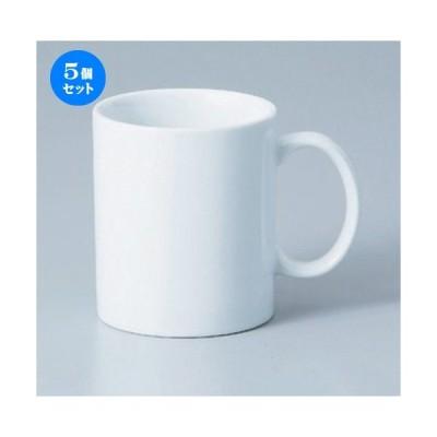 5個セット ☆ マグカップ ☆SH2切立マグ [ 11.5 x 8.1 x 9.5cm 351g ] 【 洋食器 飲食店 業務用 】