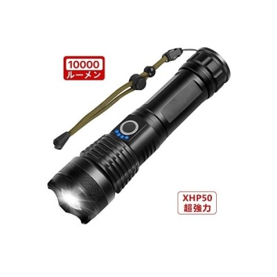 【進化版】懐中電灯 Led 強力 軍用 最強 Led ライトズーム式5モード調光 超高輝度10000ルーメン USB充電式 電気出力