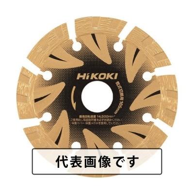 ダイヤモンドカッター 乾式 HiKOKI ダイヤモンドカッタ 105mmX20 (S1) [0032-9888] 00329888            販売単位:1 送料無料