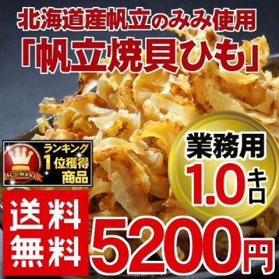 帆立焼貝ひも1kg 業務用 送料無料 北海道 珍味 取り寄せ