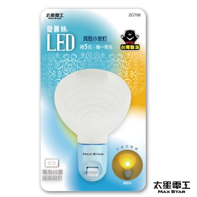 太星電工 愛麗絲LED貝殼小夜燈 ZC706