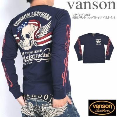 バンソン VANSON 長袖Tシャツ フライングスカル 刺繍プリント ロングTシャツ NVLT-716-NAVY