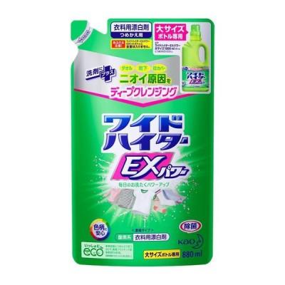 ■花王 ワイドハイターEXパワー 詰替 大サイズ