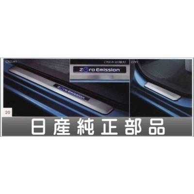 リーフ AZE0  キッキングプレート 日産 純正 部品 パーツ EAUP0