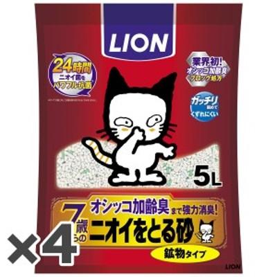 ライオン ニオイをとる砂 7歳以上用 猫用 5L×4入【送料無料】