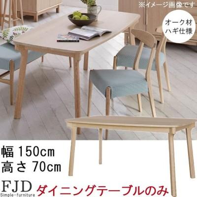 ダイニングテーブルのみ 幅150cm 食卓テーブル 食事用テーブル 食事用 食卓 ナチュラル 北欧  GYHC