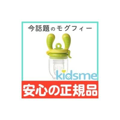 キッズミー(kidsme) モグフィ M ライム 離乳食/おしゃぶり/食育/歯固め
