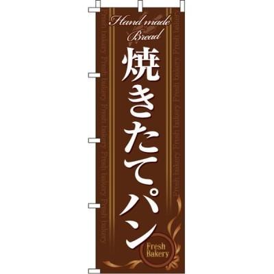 イタミアート 焼きたてパン 茶 のぼり旗 0230103IN(直送品)