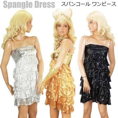 スパンコール ワンピース ドレス ティアード フリル ストレッチ ゴールド シルバー ブラック フリーサイズ