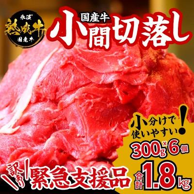 【期間限定】氷温(R)熟成牛 国産牛小間切落し1.8kg(300g×6)訳あり 緊急支援品