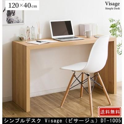 シンプルデスク Visage ビサージュ DT-1005