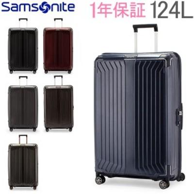 [あす着] サムソナイト Samsonite スーツケース 124L 軽量 ライトボックス スピナー 81cm 79301