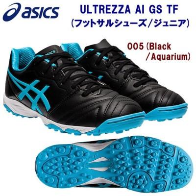asics(アシックス) 21春夏NEW ULTREZZA AI GS TF(ジュニア:サッカートレシュー) 1104A014 カラー:005 ジュニア・キッズ