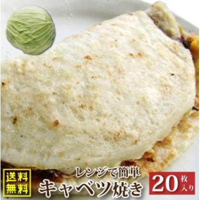 20枚入り レンジで簡単 キャベツ焼き (110g×20) 関西風  オードブル パーティー  冷凍 送料無料 *当日発送対象