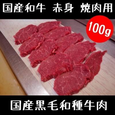 牛肉 国産和牛 赤身 焼肉用 100g