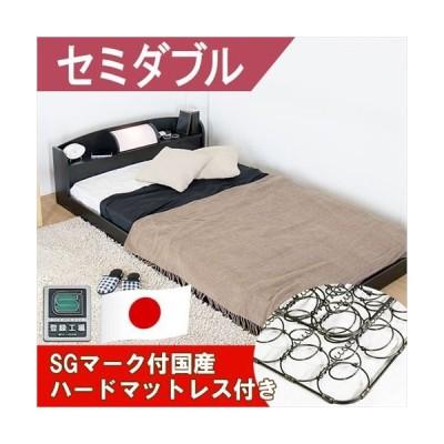 枕元照明付きフロアベッド セミダブル 日本製ハードボンネルコイルマットレス付き送料無料【オール日本製】