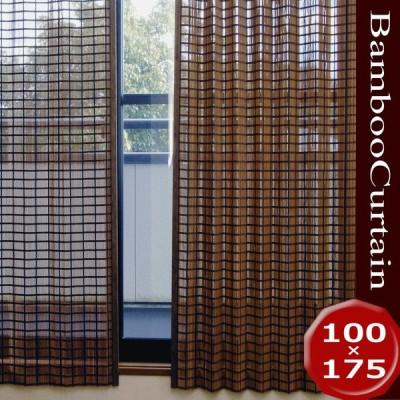 竹カーテン 100×175cm