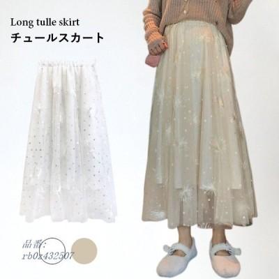 チュールスカート レディース ミモレスカート ロングスカート フレアスカート チュール 裏地付き ウエストゴム 刺繍 ハイウエスト