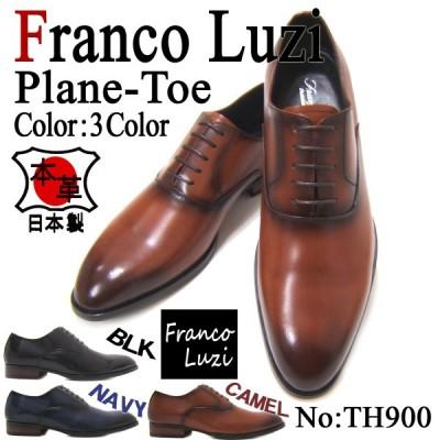 フランコ ルッチ トラディショナル/FRANCO LUZ TRADITIONAL TH-900 キャメル 紳士靴 プレーントゥ 内羽根 送料無料