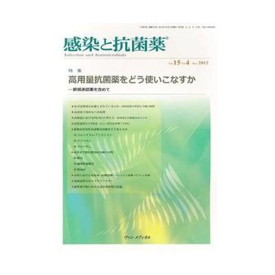 【送料無料選択可】[本/雑誌]/感染と抗菌薬 15- 4/ヴァンメディカ(単行本・ムック)