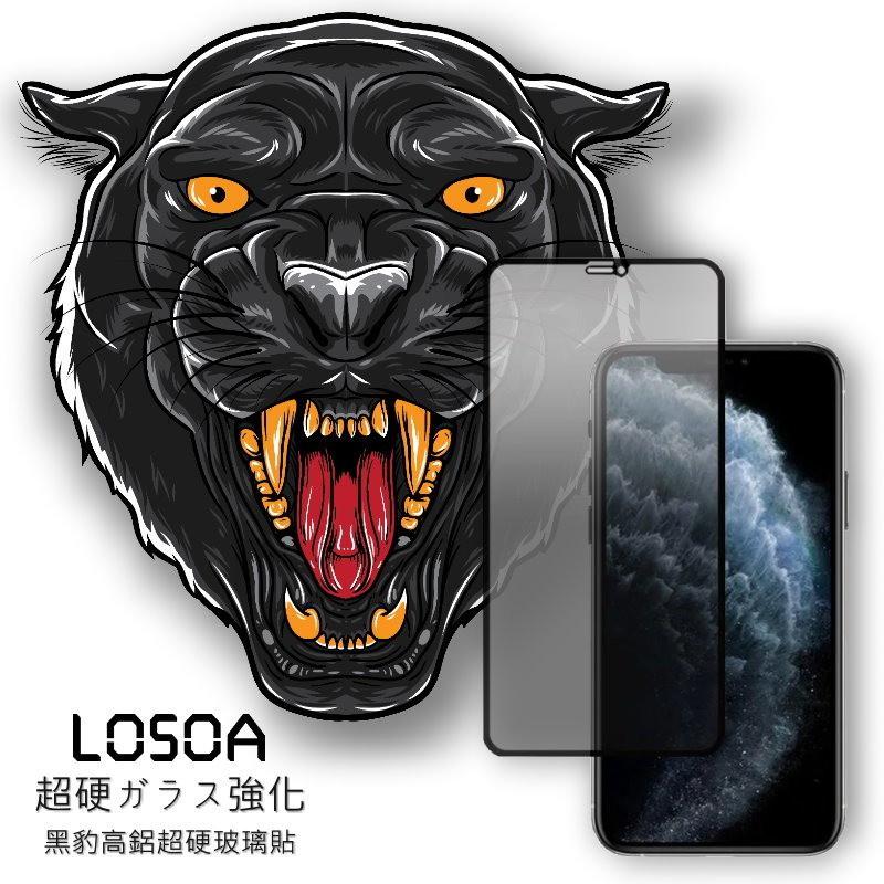 LOSOA 頂級iPhone黑豹クロヒョウ超鑽石化玻璃貼 保護貼