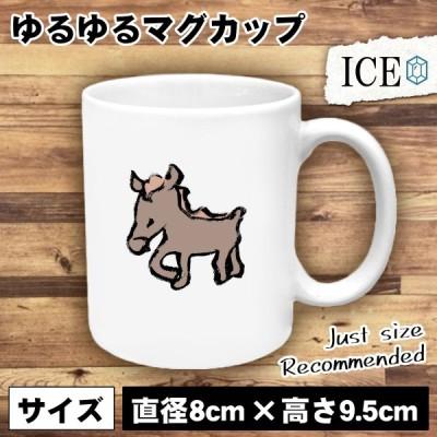 午 おもしろ マグカップ コップ 十二支 干支 陶器 可愛い かわいい 白 シンプル かわいい カッコイイ シュール 面白い ジョーク ゆるい プレゼント プレゼント