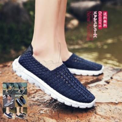 スリッポン メンズ メッシュシューズ 編み込み ビーチ 夏物 歩きやすい カジュアル 履きやすい 疲れにくい 靴 通気性の良い スポーツ お