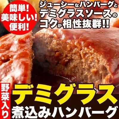 【送料無料】野菜入りデミグラス煮込みハンバーグ約200g×3袋