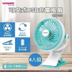 4入組【WONDER 旺德】可夾式USB充電風扇(WH-FU21)-庫