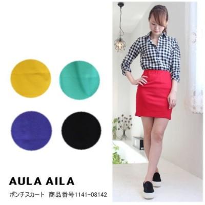 セール SALE アウラアイラ スカート ポンチスカート AULA AILA レディース 通販 コーディネート コーデ 服