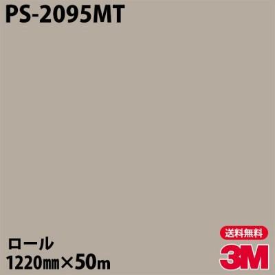 ★ダイノックシート 3M ダイノックフィルム PS-2095MT ソリッドカラー 1220mm×50mロール 車 壁紙 キッチン インテリア リフォーム クロス カッティングシート