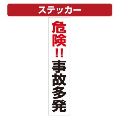 三角コーン用ステッカー 危険!!事故多発 カラーコーン シール (100×450ミリ)