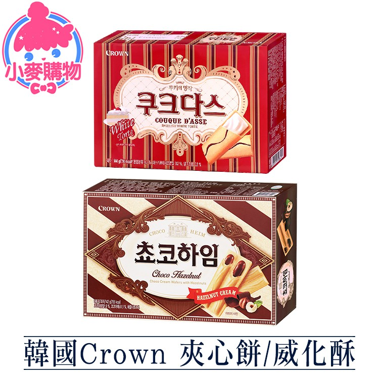 韓國 Crown 歐風薄燒夾心餅 榛果巧克力醬威化酥【小麥購物】24H出貨台灣現貨【A172】韓國零食 奶酪 巧克力 餅