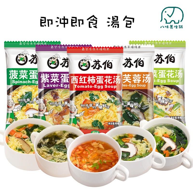 [八味養生鋪] 蘇伯即食湯包 6g 即時湯包 紫菜蛋花湯 速食湯 營養湯包 蛋花湯 方便湯 速食湯包 沖泡湯 即食湯品