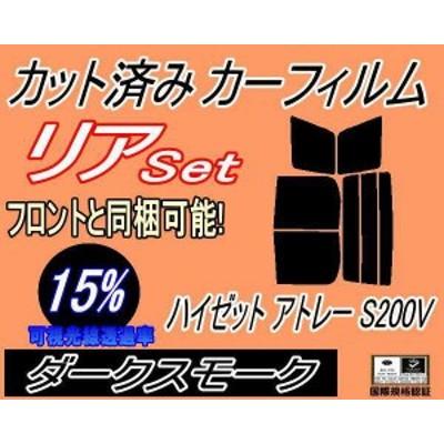 リア (b) ハイゼット アトレー S200V (15%) カット済み カーフィルム 車種別 S200V S210V S220V 220G S230V 230G ダイハツ