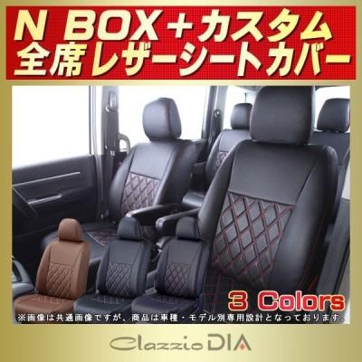 シートカバー NBOXプラスカスタム ホンダ Clazzio DIAシートカバー 軽自動車