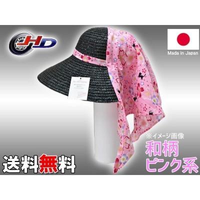 麦わら 帽子 日よけ 柄おまかせ 和柄 日本製 農作業 ガーデニング キューティさわやか ピンク系 No.137