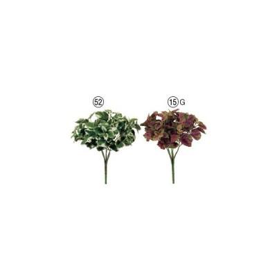 造花 アスカ ミニクリーピングチャールズブッシュ バーガンディグリーン A-41157-15G 造花葉物、フェイクグリーン その他の造花グリーン