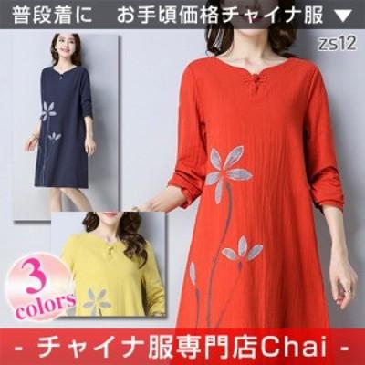 チャイナ服 ひざ丈 ワンピース 長袖 シンプル 花柄 チャイナドレス 旗袍 普段着 舞台 衣装 民族 中国風 zs12