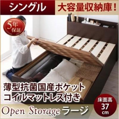ベッドフレーム すのこベッド シングル マットレス付き シンプル大容量収納庫付きすのこベッド 薄型抗菌国産ポケットコイルマットレス付