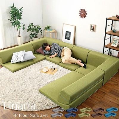 ソファー フロアソファ 同色3点 2セットコーナーソファ ファブリック 日本製 ネイビー グリーン グレー ターコイズブルー ブラウン ソファ
