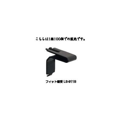 SPG フィット棚受 ブラック LS-911B 1箱100個入(SUS304製・ブラック焼付塗装)(SPGフィット棚柱LS-901B専用)
