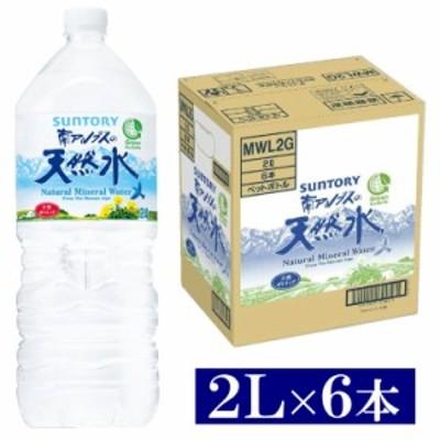 水 天然水 2L 6本 サントリー 南アルプス 2000mL  【代引き不可】ペット  南アルプス天然水 飲料水 お水 ミネラルウォーター 飲料 Natura