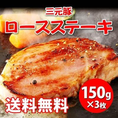 豚肉 ロース 三元豚ロースステーキ(150g×3枚)